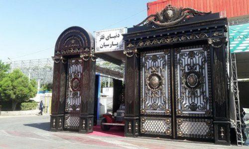 Exhibition-tehran-1397-01